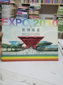 中国2010年上海世博园邮票
