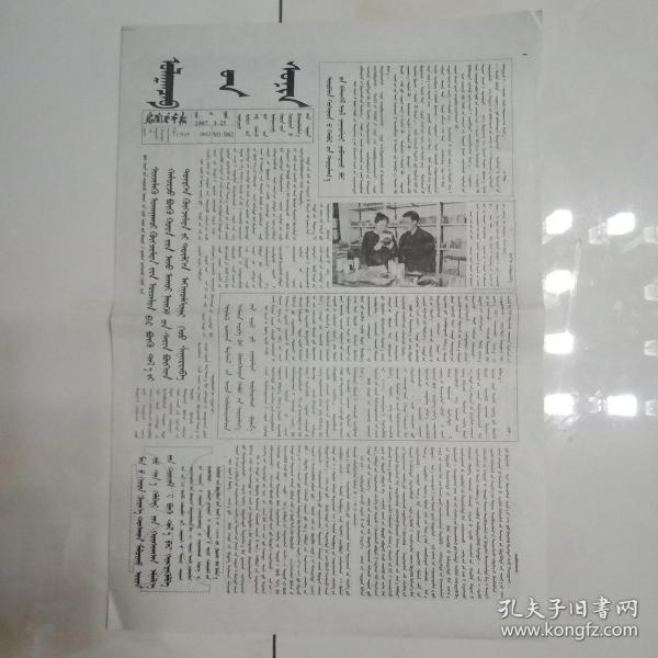 乌兰察布报(蒙文,稀少)2007年4月25号