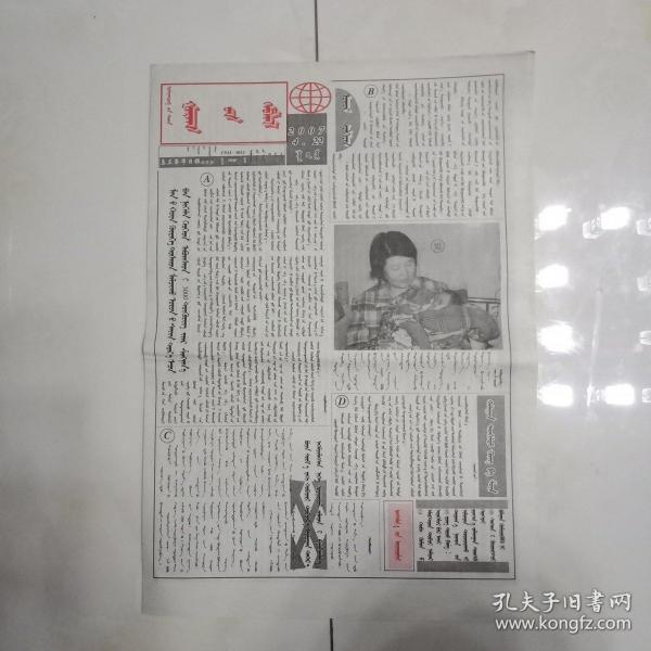 蒙文报(蒙文,稀少)2007年4月22日