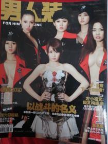 男人装2010【3.5.6.7.8.9.11】七本合售
