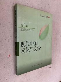现代中国文化与文学・第3辑
