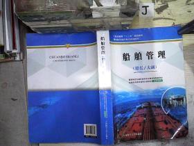 船舶管理(船长/大副)(海船船员适任考试培训教材)