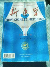 新医学 综合性医药卫生类核心期刊  2001  全12期