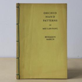 【限量】民国时期1935年初版 梅伶兰姿 Orchid Hand Patterns of Mei Lan-Fang 英文版 马尔智Benjamin March编著 大32开线装软精装 限量150册