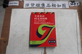 牛津英语同义词词典
