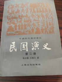 民国演义第二册