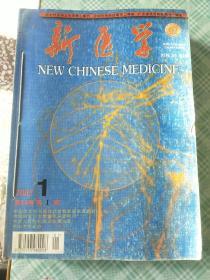 新医学  2003全12期   第34卷第一期