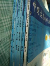 中国实用内科杂志 2005  (7-12)6本合售