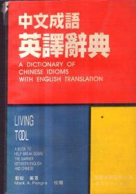 中文成语英译辞典