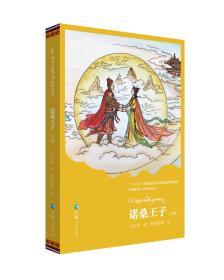 诺桑王子(汉藏) 中国藏戏八大经典丛书