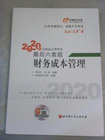 轻松过关4 2020年注册会计师考试考前最后六套题 财务成本管理