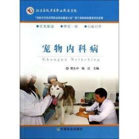 宠物内科病  贺生中  陆江主编犬猫内科疾病 中国农业出版社高职高专教材 9787109174955