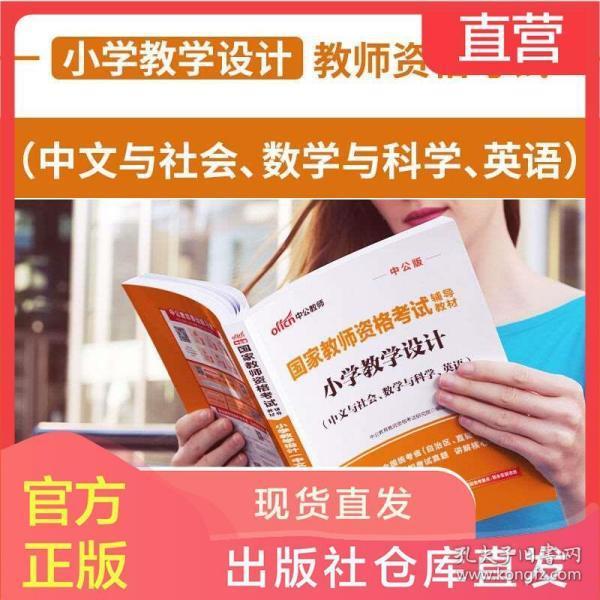 中公教育国家教师资格考试教材:小学教学设计(中文与社会、数学与科学、英语)