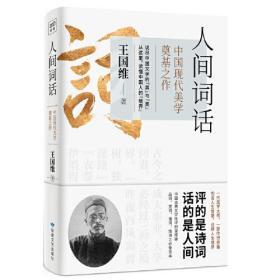 人间词话:中国现代美学奠基之作