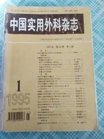 中国实用外科杂志1995年第15卷第1-12期 12本合售