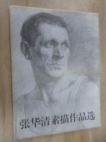 张华清素描作品选  全13张(有张华清签名)