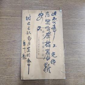 金冬心书画小记      一册
