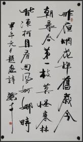 【冯骥才】浙江宁波人、中国当代作家、画家 书法