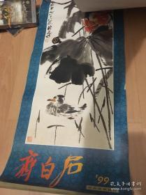 挂历 1999年齐白石花鸟作品(宣纸印刷 7张全)