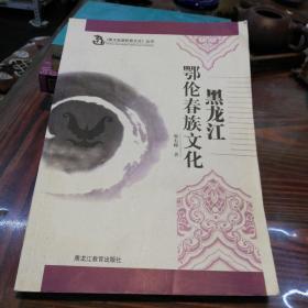 黑龙江鄂伦春族文化