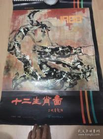 挂历 1988年十二生肖图(13张全)