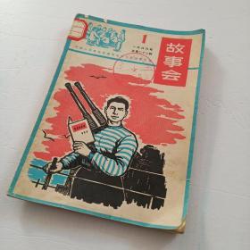 故事会(1)(上海文化出版社1966年版)