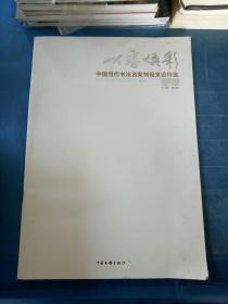 中国当代书法名家刘俊京近作选:以书焕彩:当代中国书画名家精品鉴赏系列·书法卷。