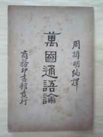 """民国老版""""精品文学""""《万国通语论》,周辨明 编译,32开平装一册全。""""上海商务印书馆""""民国老版道林纸精印刊行。版本罕见,品如图!"""