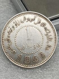 新疆省造造币厂铸民国卅八年1949壹圆