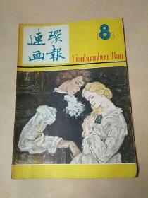 连环画画报1983.08
