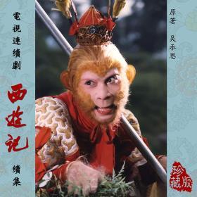电视连续剧西游记续集 完整清晰片头片尾完整版8碟DVD光盘影碟