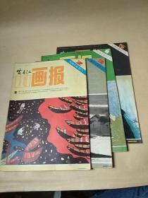 富春江画报1984(2-5册)