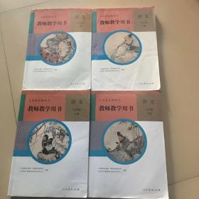 教师教学用书 初中语文 七八年级上下册四本 部编版