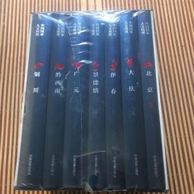 中国国家人文地理【七册成套,合售】