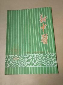 新中医1980.05