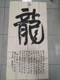 【保真】中书协会员 江西书协理事 张灵 四尺整张书法1