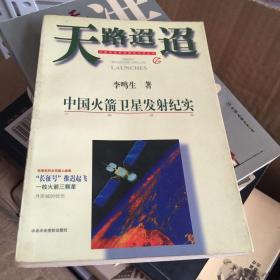 天路迢迢:中国火箭卫星发射纪实