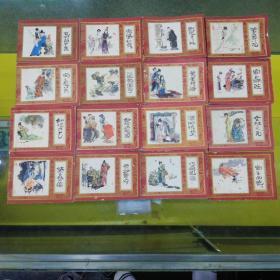红楼梦 连环画 全套16册 一版一印 品相如图