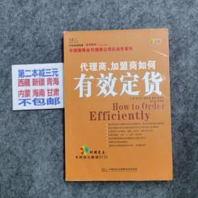 中国服饰业代理商公司化运作系列(第3本)-代理商加盟商如何有效订货