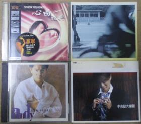 心曲经典 刘德华 李克勤 王菲 首版 旧版 港版 原版 绝版 CD