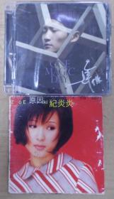 林一峰 封面有水清 带签名  纪炎炎 电台单曲 首版 旧版 港版 原版 绝版 CD