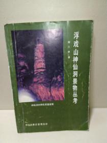 浮戏山神仙洞景物丛考