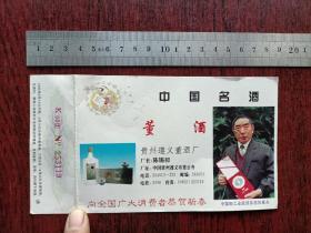 董酒历史文化:中国名酒董酒