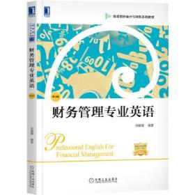 财务管理专业英语 第4版