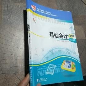 中等职业教育国家规划教材·中等职业教育国家规划会计专业主干课程教材·会计专业:基础会计(第4版)