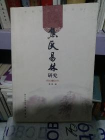 焦氏易林研究