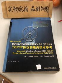 Microsoft Windows Server 2003 TCP/IP协议和服务技术参考