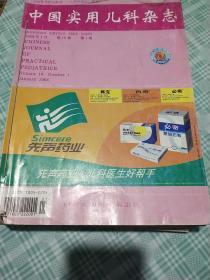 中国实用儿科杂志  2004年1月  第19卷  第1-12期12本合售