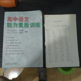 高中语文能力素质训练·第2版(附参考答案)