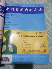 中国实用内科杂志 2001年1月  第21卷  第1-12期  12本合售